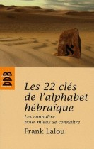 Les 22 clés de l'alphabet hébraïque - Les connaître pour mieux se connaître