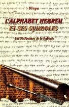 L'ALPHABET HEBREU ET SES SYMBOLES